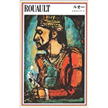 Rouault (Mass Market Paperback art 40) (1976) ISBN: 4106014408 [Japanese Import]