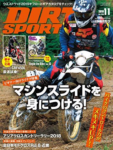 DIRT SPORTS 2018年11月号 最新号 表紙画像