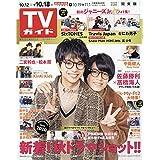 週刊TVガイド 2019年 10/18号