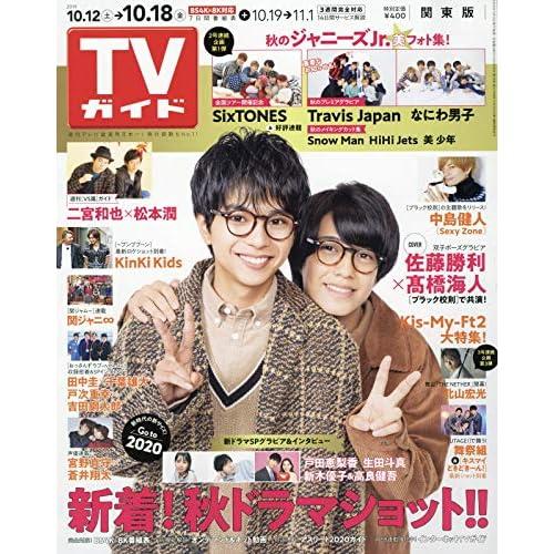 週刊TVガイド 2019年 10/18号 表紙画像