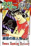 金田一少年の事件簿 (Case2) (講談社コミックス (2612巻))