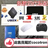 Cocotron 國際版 New Unblock Tech UBOX4 Gen4 C800 TV Box Chinese HK TAIWAN Hongkong korea Japan and Adult Channels 全新款國際版安博盒子4代黑色版成人頻道