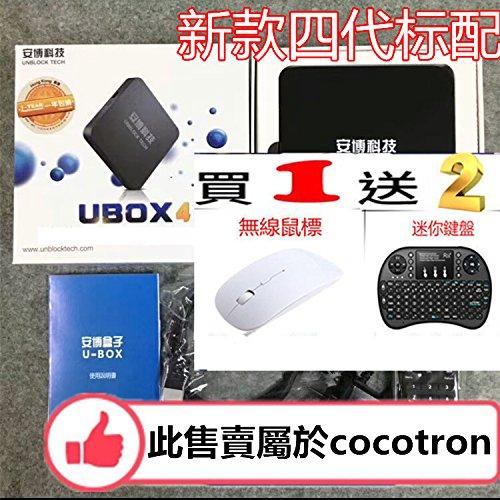 Cocotron 國際版 New Unblock Tech UBOX4 Gen4 C800 TV Box Chinese HK TAIWAN Hongkong korea Japan and Adult Channels 全新款國際版安博盒子4代黑色版成人頻道 by Cocotron