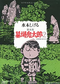 貸本版墓場鬼太郎 限定版BOX〈2〉