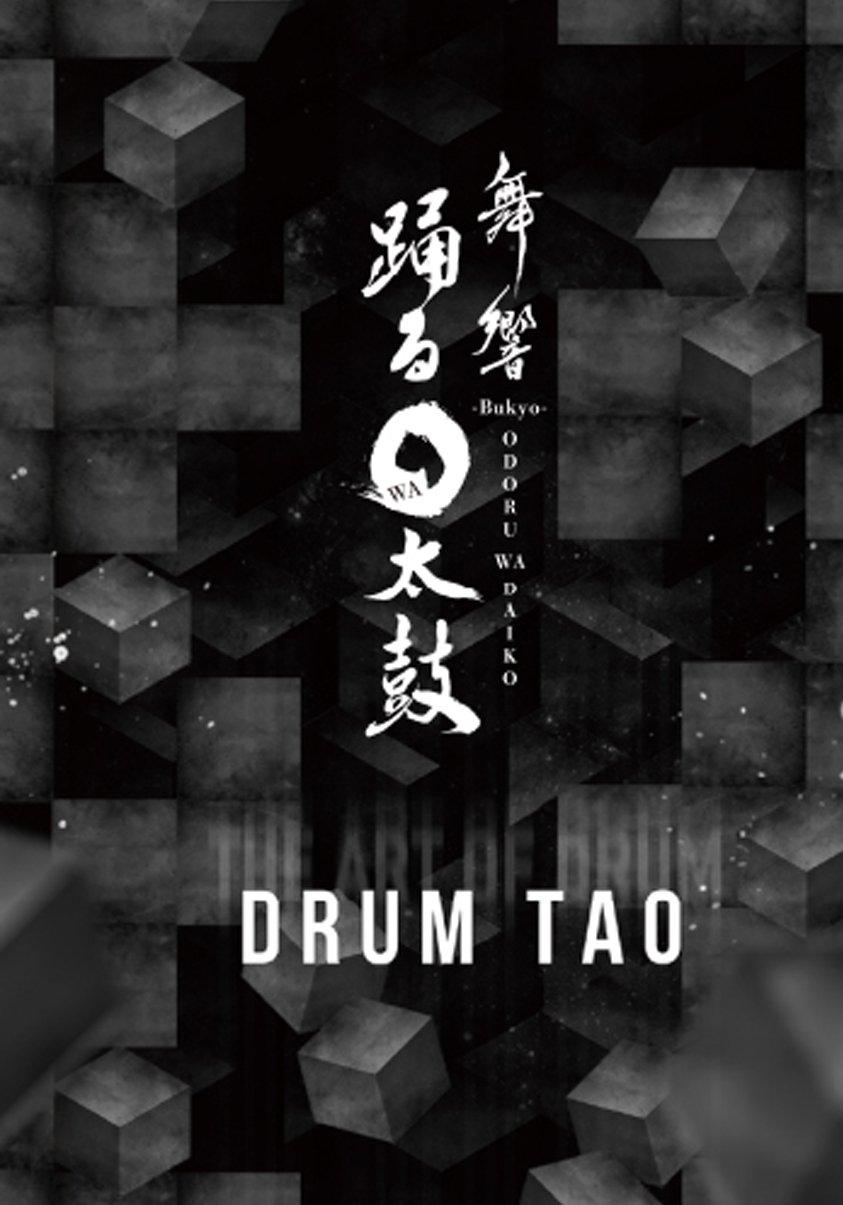 舞響-Bukyo- 踊る?WA太鼓ODORU WA DAIKO [DVD] B00NP76UQI