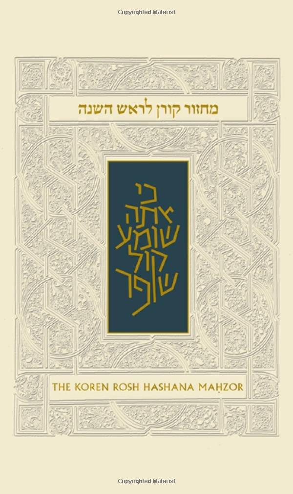 The Koren Sacks Rosh Hashana Mahzor: Rohr Family Edition: High Holiday Prayer Book