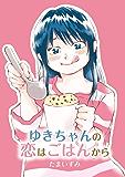 ゆきちゃんの恋はごはんから(1) (ぐる漫)