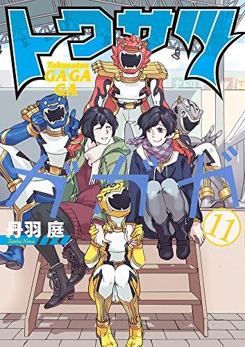 Tokusatsu Gagaga 11 (Big Comics) Comics - September 29, 2017