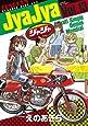 ジャジャ 13 (13) (サンデーGXコミックス)