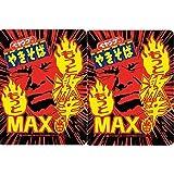 ペヤング もっともっと激辛MAX ×2個