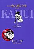 カムイ伝全集 カムイ外伝(1) (ビッグコミックススペシャル)