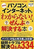 パソコンとインターネットの「わからない! 」をぜんぶ解決する本 最新版 (洋泉社MOOK)