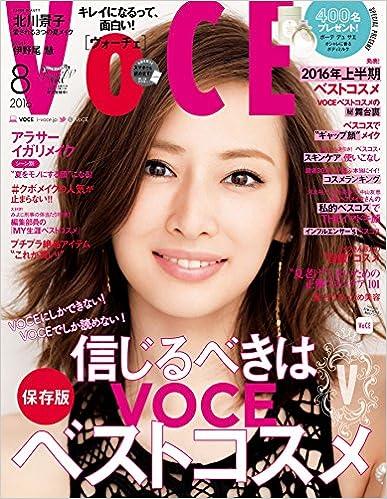 VOCE (ヴォーチェ) 2016年 08月号 をAmazonでみる