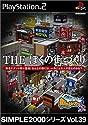 街ingメーカー THE ぼくの街づくり SIMPLE2000シリーズ Vol.39の商品画像