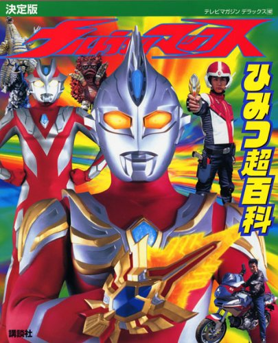 Decision Ultraman Max secret super Encyclopedia (TV Magazine Deluxe) (2005) ISBN: 4063045641 [Japanese Import]