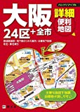 ハンディマップル 大阪 詳細便利地図 (地図 | マップル)