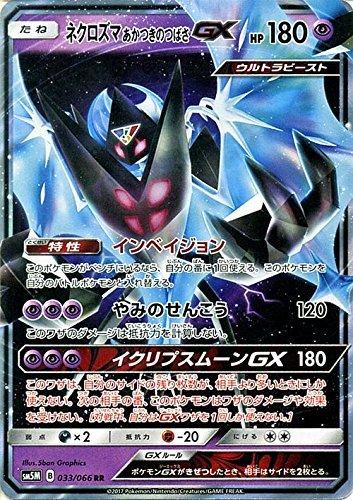 [해외] 포켓몬 카드 게임SM/네 블랙의마GX 새벽의 츠바사(RR)/울트라 문