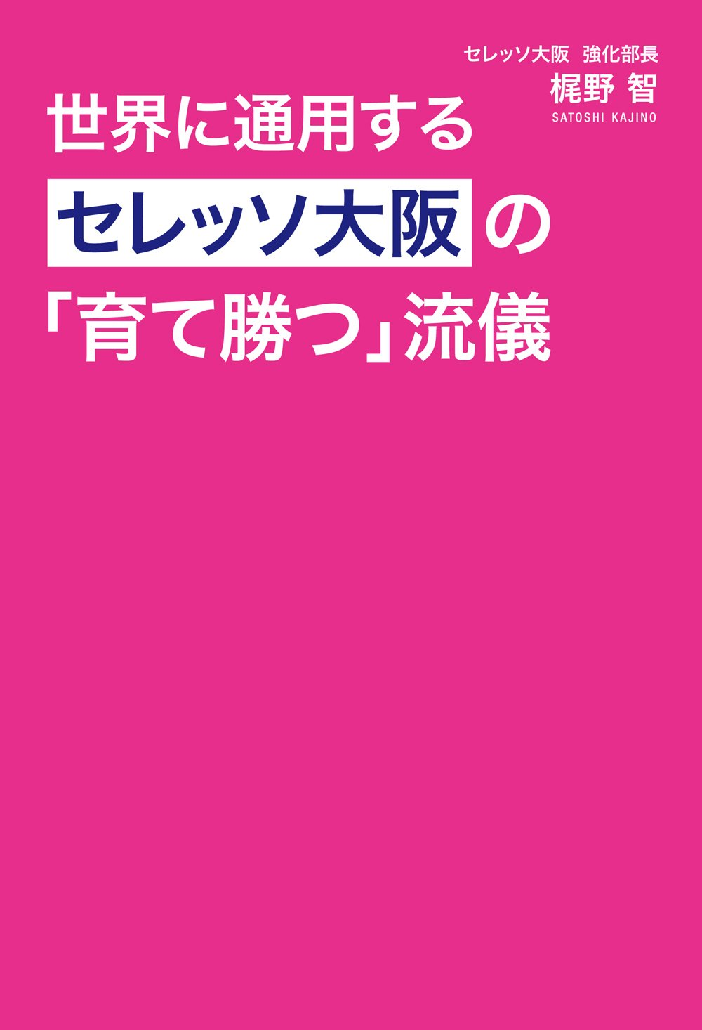 Read Online Sekai ni tsūyō suru seresso ōsaka no sodate katsu ryūgi pdf