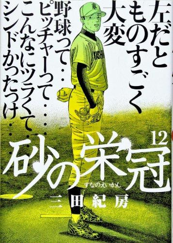 Suna No Eikan [Japanese Edition] Vol.12