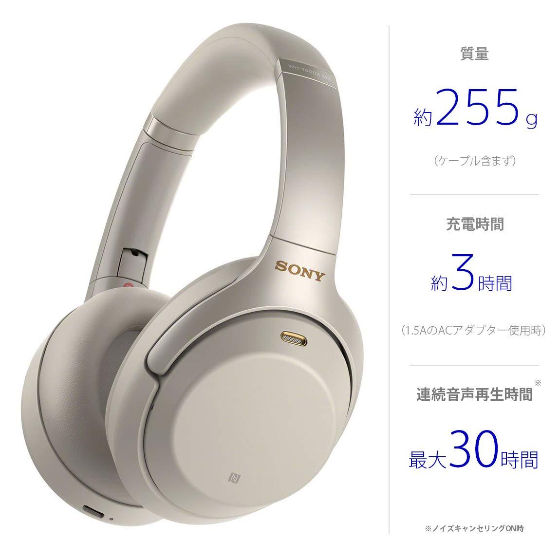 ソニー SONY ワイヤレスノイズキャンセリングヘッドホン WH-1000XM3 S : LDAC/Bluetooth/ハイレゾ プラチナシルバー