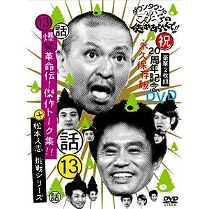 『『ダウンタウンのガキの使いやあらへん で!!(祝)20周年記念DVD永久保存版(13)』  /よしもとアール・アンド・シー』