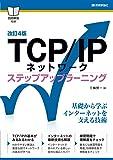[改訂4版]TCP/IPネットワーク ステップアップラーニング