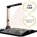 iCODIS スキャナー X7 1500万画素高画質 ドキュメントスキャナー ブックスキャナー 書画カメラA3対応 OCR機能 日本語文章識別 LEDライト付き 教室 オフィス