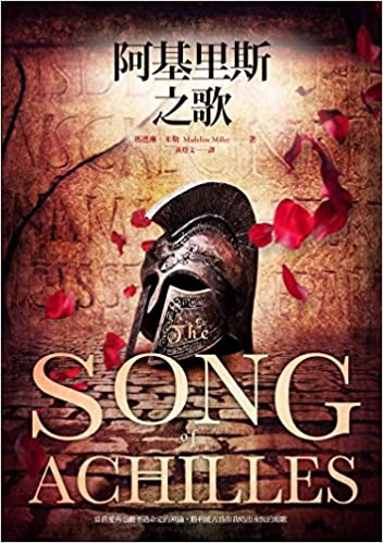The Song of Achilles (Chinese and English Edition): Madeline Miller