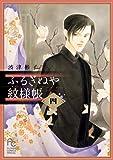 ふるぎぬや紋様帳 (4) (フラワーコミックススペシャル)