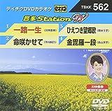 Karaoke - Onta Station W 562 Ichiro Issho [Japan DVD] TBKK-562
