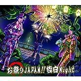 お祭りJAPAN!!告白NIGHT -通常盤-