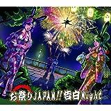 OMATSURI JAPAN!! KOKUHAKU NIGHT