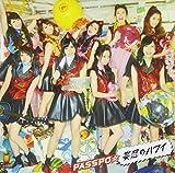 Passpo - Mousou No Hawaii (Type B) (CD+DVD) [Japan LTD CD] UPCH-9871