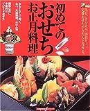 初めてのおせちとお正月料理―黒豆、きんとん、田作り…。定番おせちがきちんと作れる。 (主婦の友生活シリーズ)
