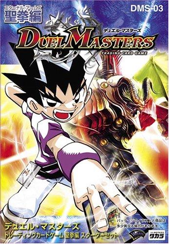 デュエルマスターズトレーディングカードゲームDMS03:聖拳編スターターセット ~エターナル・アームズ~