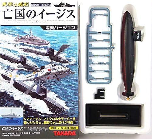 【3】 タカラ TMW 1/700 世界の艦船 亡国のイージス せとしお 1982年 単品