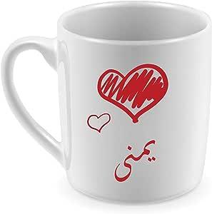 Ceramic Mug for Coffee and Tea with Yomna name