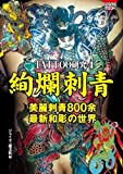 TATTOO研究 4 (COSMIC MOOK)