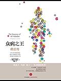 见识城邦·众病之王:癌症传(四千年的斗争史,诠释癌症的前世今生)