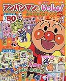 アンパンマンといっしょ!秋号 2019年 10 月号 [雑誌]: ベビーブック 増刊