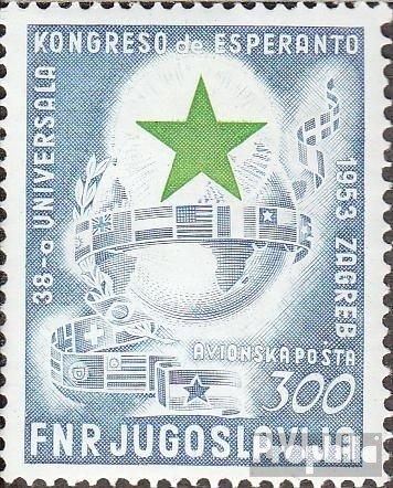 Prophila Collection Jugoslawien 730 (kompl.Ausg.) 1953 Esperanto-Weltkongress (Briefmarken für Sammler)