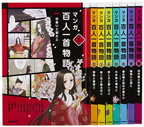 マンガ百人一首物語 全8巻