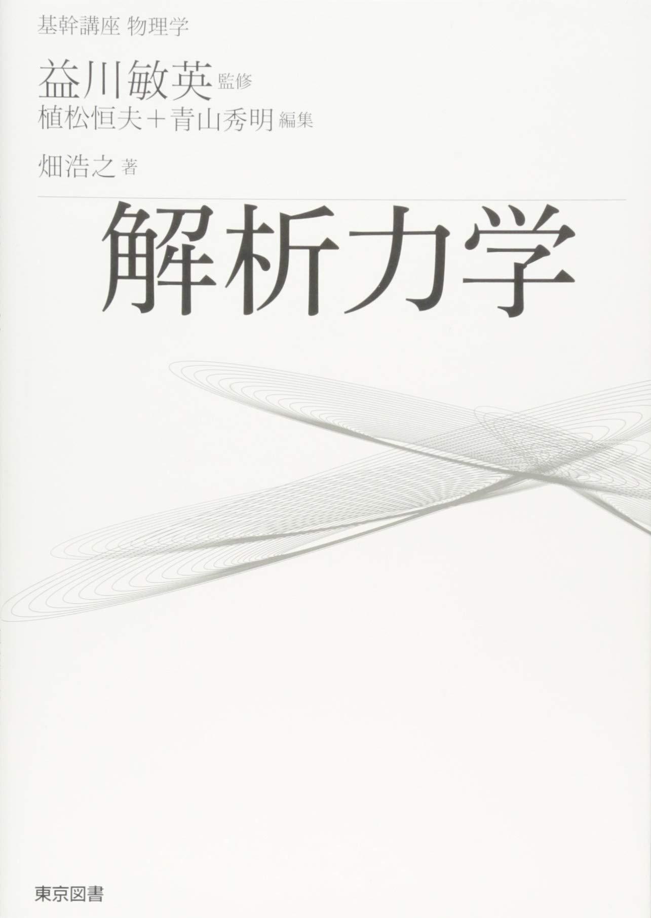 解析力学 (基幹講座物理学) | 畑...