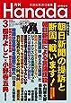 月刊Hanada2018年3月号