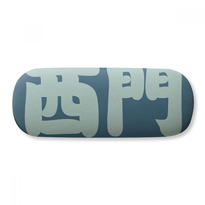 Ximen Chinese Surname Character China Glasses Case
