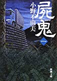 Shiki, Vol. 1