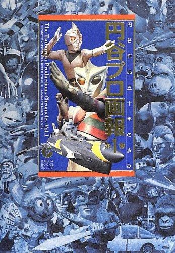 円谷プロ画報(1) (B.MEDIA BOOKS Special)