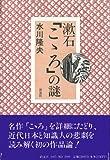 漱石「こゝろ」の謎