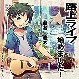rojyoulaivehajimema street live story (potato hashed) (Japanese Edition)