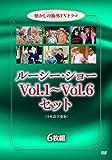 ルーシー・ショー 懐かしの海外TVドラマ 6枚組 Vol.1~Vol.6セット [DVD]